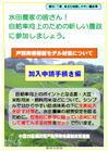 水田農家の皆さん!自給率向上のための新しい農政に参加しましょう。