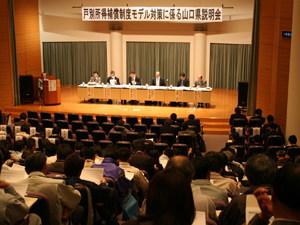 戸別所得補償モデル対策に係る山口県説明会の様子