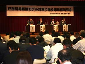 戸別所得補償モデル対策に係る徳島県説明会