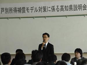 戸別所得補償モデル対策に係る高知県説明会の様子