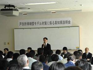 戸別所得補償モデル対策に係る高知県説明会