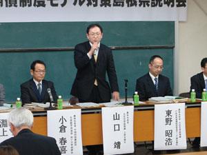 戸別所得補償モデル対策に係る島根県説明会の様子