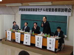戸別所得補償モデル対策に係る島根県説明会