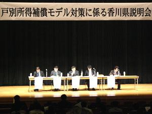 戸別所得補償モデル対策に係る香川県説明会