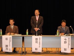 戸別所得補償モデル対策に係る鳥取県説明会での郡司農林水産副大臣