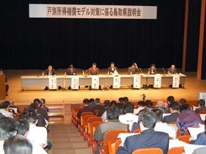 戸別所得補償モデル対策に係る鳥取県説明会の様子