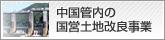 中国管内の国営土地改良事業
