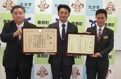 【記念撮影】(左から)石橋地方参事官、新田代表取締役、谷町長