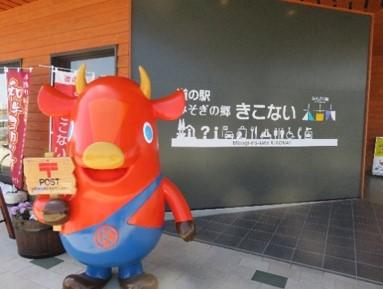 道の駅「みそぎの郷きこない」 北海道新幹線開業とともに本格始動