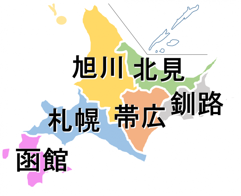 北海道地図 函館、札幌、旭川、帯広、釧路、北見