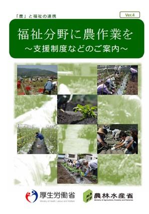 農福連携パンフレット