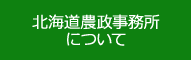 北海道農政事務所について