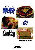 米粉料理レシピ
