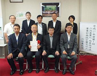 石川県内認定書交付式(北陸農政局)