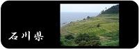 石川県の風景