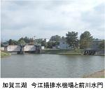 今江揚排水機場
