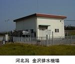 金沢排水機場