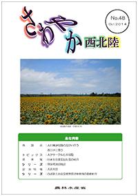 さわやか西北陸No.48