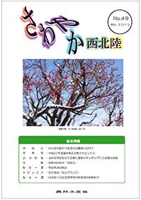 さわやか西北陸No.49