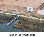 西部揚水機場