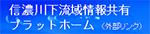 信濃川下流域情報共有プラットホーム