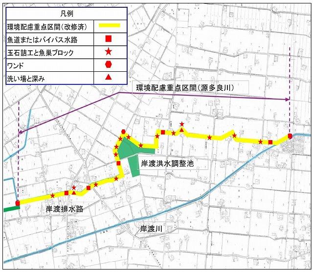 改修工事の進捗と環境配慮箇所の配置(岸渡排水路)_3