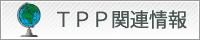 TPP関連情報