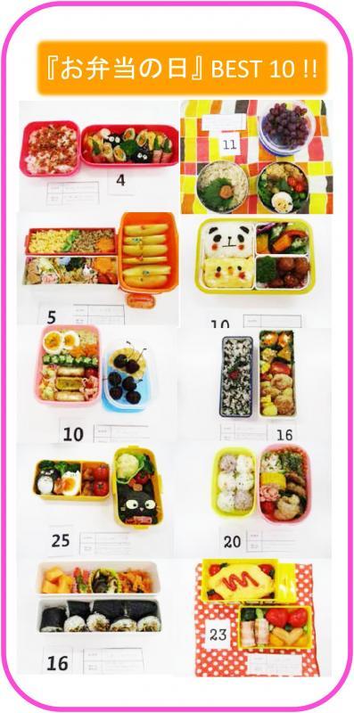 「お弁当の日」BEST 10!!