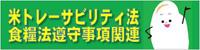米トレーサビリティ法 食糧法遵守事項関連