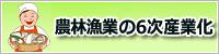bnr_6zi_sangyo.jpg