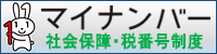 bnr_mynumber.jpg