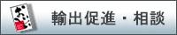 bnr_yusyutu.jpg