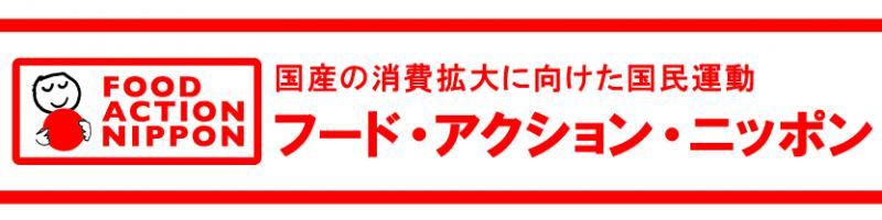 food_action_nippon.jpg