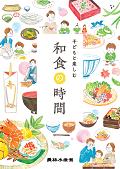 「子どもと楽しむ和食の時間」 表紙