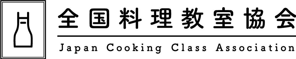全国調理教室のロゴ