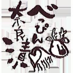 奈良漬のロゴ