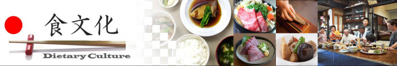 農林水産省/食文化