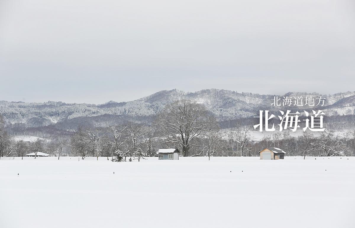 北海道地方 北海道 | うちの郷土料理:農林水産省