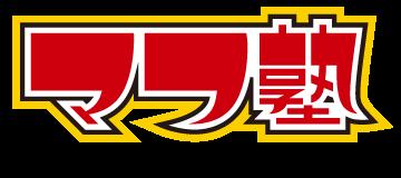 マフ塾ロゴ