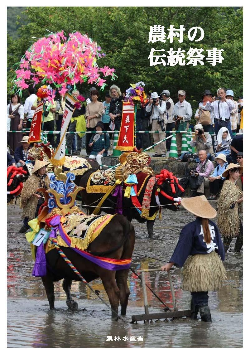 農村の伝統祭事_表紙