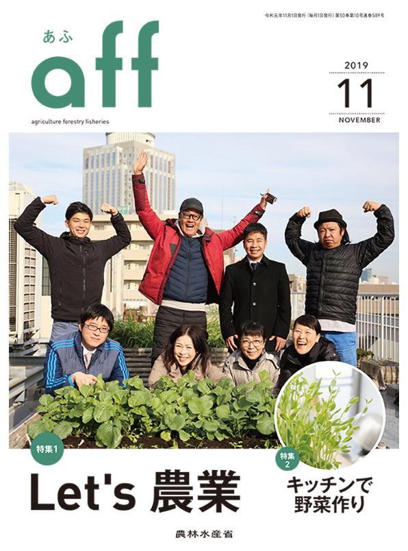 aff 11月号表紙画像