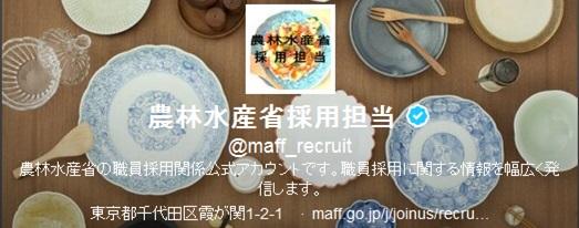 カバー画像twitter採用maffrecruit