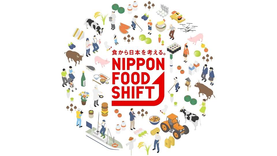 「ニッポンフードシフト」公式ウェブサイト イメージ