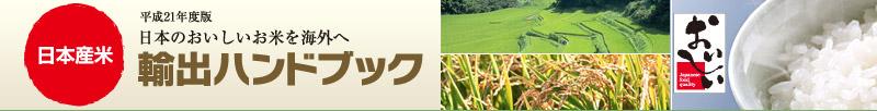 日本のおいしいお米を海外へ「日本産米輸出ハンドブック」