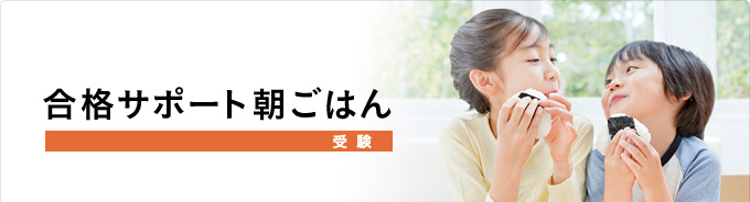 合格サポート朝ごはん(受験)