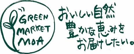 グリーンマーケットMOA