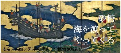 砂糖海を渡ってやってくる 長崎街道シュガーロードWebサイトへのバナー画像