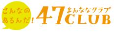 「47CLUB」さんHP