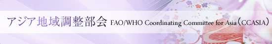 アジア地域調整部会 FAO/WHO Coordinating Committee for Asia(CCASIA)