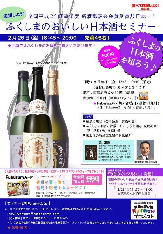 福島日本酒セミナーのチラシ
